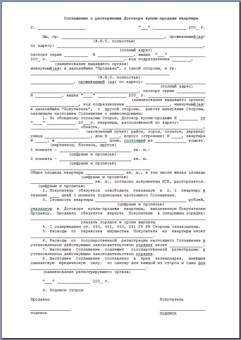 Договор Купли Продажи Земельного Участка Для Регпалаты